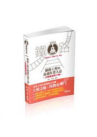 鐵路工程與養護作業大意(含測驗題庫全解)(107鐵路特考)2GR04