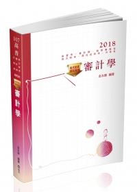 金氏紀錄重點集錦-審計學 -高普考/會計師/地方特考 AK24
