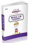 專技社工師綜合題庫解析(專技社工師、高考三級、普考、三‧四等特考考試適用) AB69