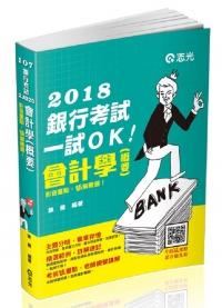 會計學(概要) -銀行人員 2JD20