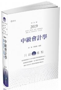 中級會計學 -108會計師/研究所/高考 HQ03