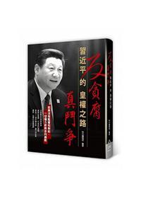 反貪腐,真鬥爭:習近平的「皇」權之路