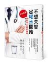 不想失智,從喝水開始:日本名醫預防老人失智的訣竅(暢銷好評版)
