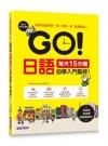 每天15分鐘!日語自學入門聖經!