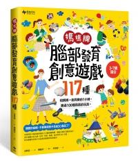 媽媽牌腦部發育創意遊戲117 種:和媽媽一起同樂的1 小時,勝過100 種昂貴的玩具。
