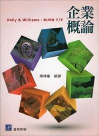 企業概論 (Kelly & Williams: BUSN 7/E)
