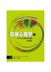 發展心理學(下):青少年到晚年時期的發展 Human Development: A Life-Span View, 6e