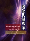 聽能復健導論(Foundations of Aural Rehabilitation: Children, Adults, and Their Family Members, 4e)