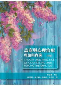 諮商與心理治療:理論與實務(中文第四版)2017年 (Theory & Practice of Counseling and Psychotherapy 10/E)
