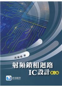 射頻鎖相迴路IC設計(第二版)