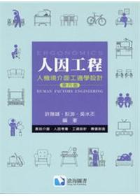 人因工程:人機境介面工適學設計(第六版)