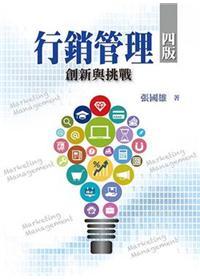 行銷管理:創新與挑戰〈四版〉