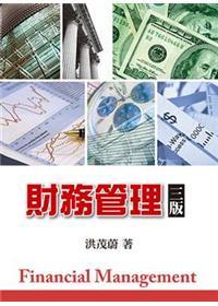 財務管理 第三版 2015年