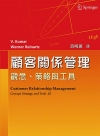顧客關係管理:觀念.策略與工具 中文第一版 2016年 (Customer Relationship Management 2/E)