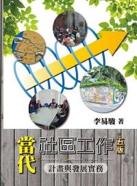 當代社區工作計畫與發展實務(五版)