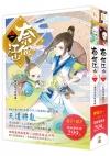 奈何江山(1+2)(2本合售299元)