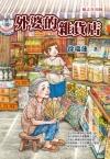 外婆的雜貨店(福地)