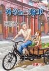 外公的三輪車(福地)