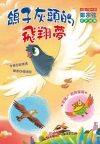 鴿子灰頭的飛翔夢 (注音版) (Fun樂讀04)