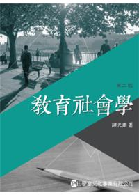 教育社會學[2版/2016年8月]