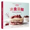 冰盒蛋糕:不用烤的蛋糕!1 攪、2 疊、3 冰,放進冰箱睡一晚,輕鬆享用冰冰涼涼美味蛋糕