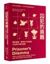 囚犯的兩難: 賽局理論、數學天才馮紐曼,以及原子彈的謎題