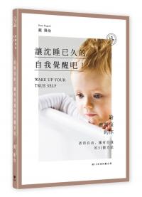 讓沈睡已久的自我覺醒吧!:給摩羯座的你─活得自由、擁有自我的31個方法