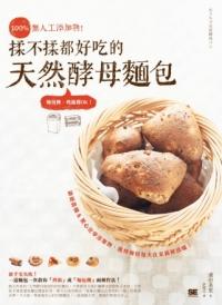 100 %無人工添加物!揉不揉都好吃的天然酵母麵包(麵包機、烤箱都 ok)