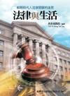 法律與生活- 解開現代人法律問題的迷思