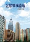 金融機構管理 (李)