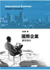 國際企業:應用導向[2015-09/3版]