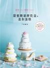 美味人生3甜蜜糖霜餅乾盒&迷你蛋糕