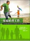 家庭社會工作 4/E 第二版