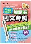 升大學學科測驗解題王-國文科(105年)