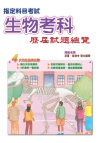 指定科目考試生物科歷屆試題總覽(103年)