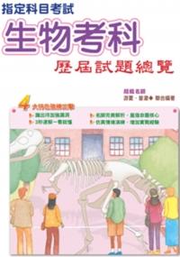 指定科目考試生物科歷屆試題總覽(104年)