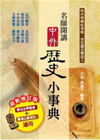 鴻漸高中學習指南針10-名師開講 中外歷史小事典