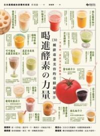 喝進酵素的力量!:130種排毒兼美容的奇蹟蔬果汁,一天3杯,從此天生好氣色