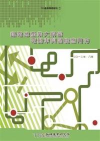 鋰電池產業大解密電動車與儲能應用夯[2012年8月]