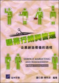 服務行銷與管理[1版/2015年2月]