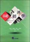 基礎經濟學 第三版