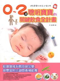 0~2歲聰明寶寶的關鍵飲食全計畫