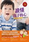 讀懂孩子的心-教出自信、知足、懂尊重的快樂小孩(彩色)