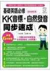 基礎英語必修 KK音標•自然發音同步速成-全新修訂版(隨書附贈實境教學解說MP3)