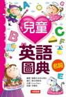 兒童英語圖典:名詞篇