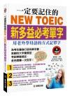 一定要記住的NEW TOEIC新多益必考單字(附MP3 CD):用老外學母語的方式記單字