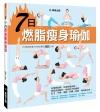 7日燃脂瘦身瑜伽 中文書名 7日燃脂瘦身瑜伽