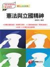 憲法與立國精神-預官.預士[2012年3月/12版/2N111021]