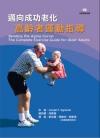 邁向成功老化—高齡者運動指導(Bending the Aging Curve: The Complete Exercise Guide for Older Adults)