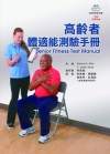 高齡者體適能測驗手冊(Senior Fitness Test Manual)